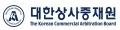 대한상사중재원 Logo