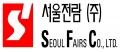 서울전람 Logo