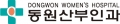 동원산부인과의원 Logo