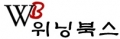 위닝북스 Logo
