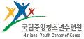 국립중앙청소년수련원 Logo
