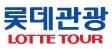 롯데관광개발 Logo