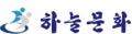 하늘문화원 Logo