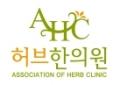 허브한의원 Logo