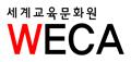 세계교육문화원 Logo