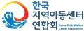 한국지역아동센터연합회 Logo
