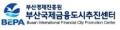 부산경제진흥원 Logo