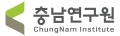 충남연구원 Logo