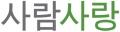 사람사랑 유학원 Logo