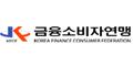 금융소비자연맹 Logo