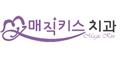 매직키스치과 Logo