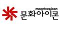 문화아이콘 Logo