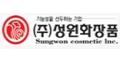성원화장품 Logo