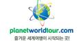 플래닛월드투어 Logo