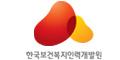 한국보건복지인력개발원 Logo