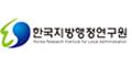 한국지방행정연구원 Logo