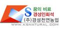 경성천연농업 Logo
