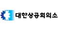 대한상공회의소 Logo