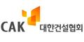 대한건설협회 Logo