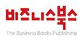 비즈니스북스 Logo