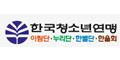 한국청소년연맹 Logo