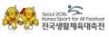 2016전국생활체육대축전 기획단 Logo