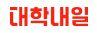 대학내일 Logo