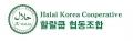 할랄쿱협동조합 Logo