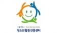 경기도청소년활동진흥센터 Logo