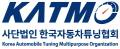 한국자동차튜닝협회 Logo
