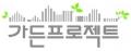 가든프로젝트 Logo