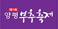 양평부추축제 Logo