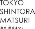 TOKYO SHINTORA MATSURI Executive Committee Logo