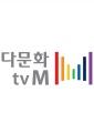 다문화tvM Logo