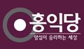 홍익당 Logo