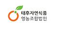 태후자연식품영농조합법인 Logo