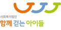사회복지법인 함께걷는아이들 Logo