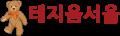 테지움 Logo