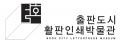 출판도시활판인쇄박물관 Logo