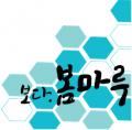 봄마루 Logo
