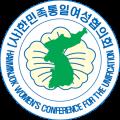 한민족통일여성협의회 Logo