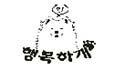 행복하개 Logo
