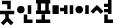 굿인포메이션 Logo