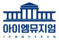 아이엠뮤지엄 Logo