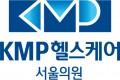 KMP헬스케어서울의원 Logo