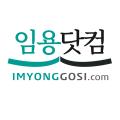 임용닷컴 Logo