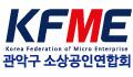 관악구 소상공인연합회 Logo