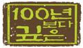 100년보다깊은 Logo
