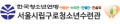 구로청소년수련관 Logo