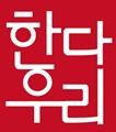 한다우리 예술기획 Logo